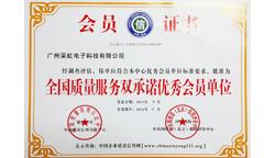 采虹获得全国质量服务双承诺优秀会员单位
