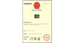 采虹商标注册证
