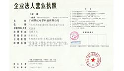 采虹企业法人营业执照
