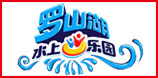 【广西】桂林罗山湖水上乐园