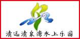 广东清泉湾水上乐园