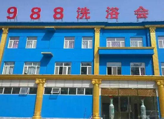 天津988洗浴会馆