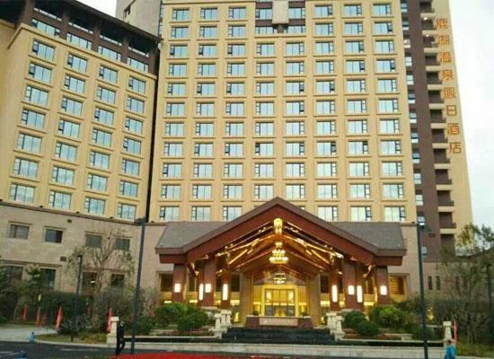 梅州鹿湖温泉假日酒店