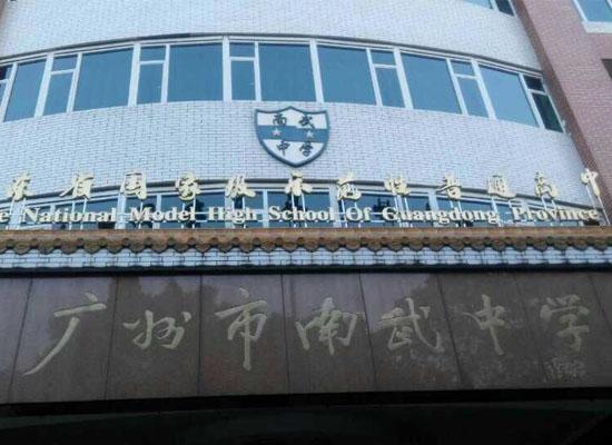 广州南武学校