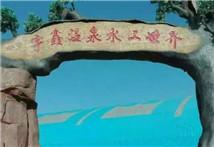 内蒙古宇鑫温泉水上乐园