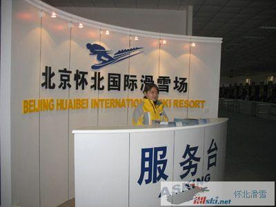 北京怀北国际滑雪场