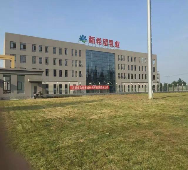 【四川】新希望乳业集团有限公司