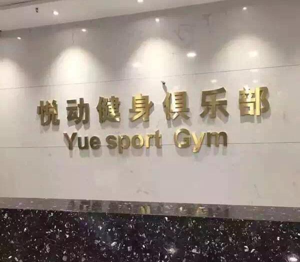 【广州】还在找ManBetX官方网站锁厂家?健身俱乐部都找万博manbetx官网手机版科技