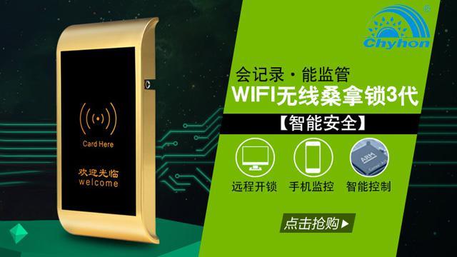 【深圳】万博manbetx官网手机版科技无线ManBetX官方网站锁,值得你购买