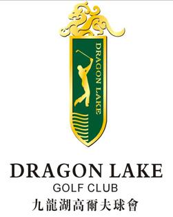 九龙湖高尔夫球会成为万博manbetx官网手机版合作品牌