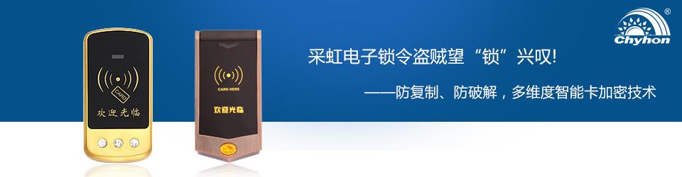 """万博manbetx官网手机版电子锁令盗贼望""""锁""""兴叹!"""